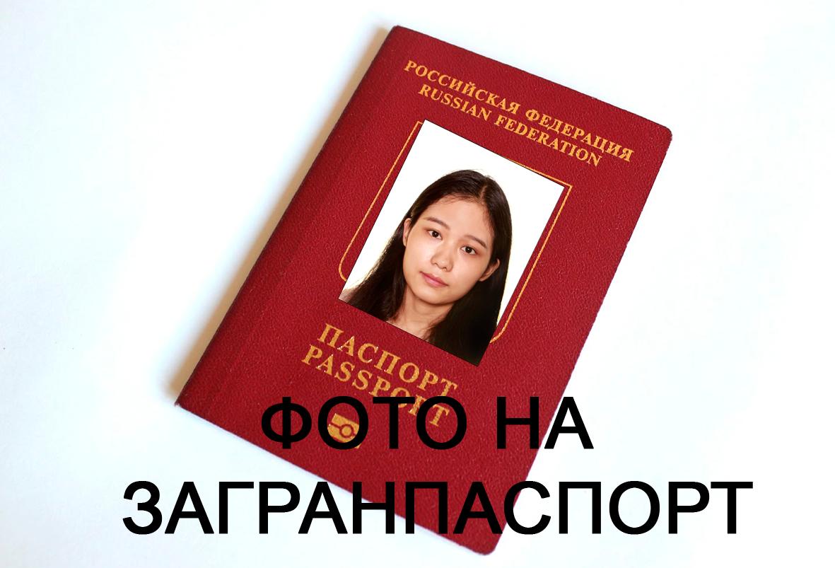 Фото на загранпаспорт